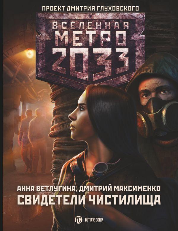 Метро 2033: Свидетели Чистилища | Ветлугина Анна Михайловна, Максименко Дмитрий Михайлович  #1