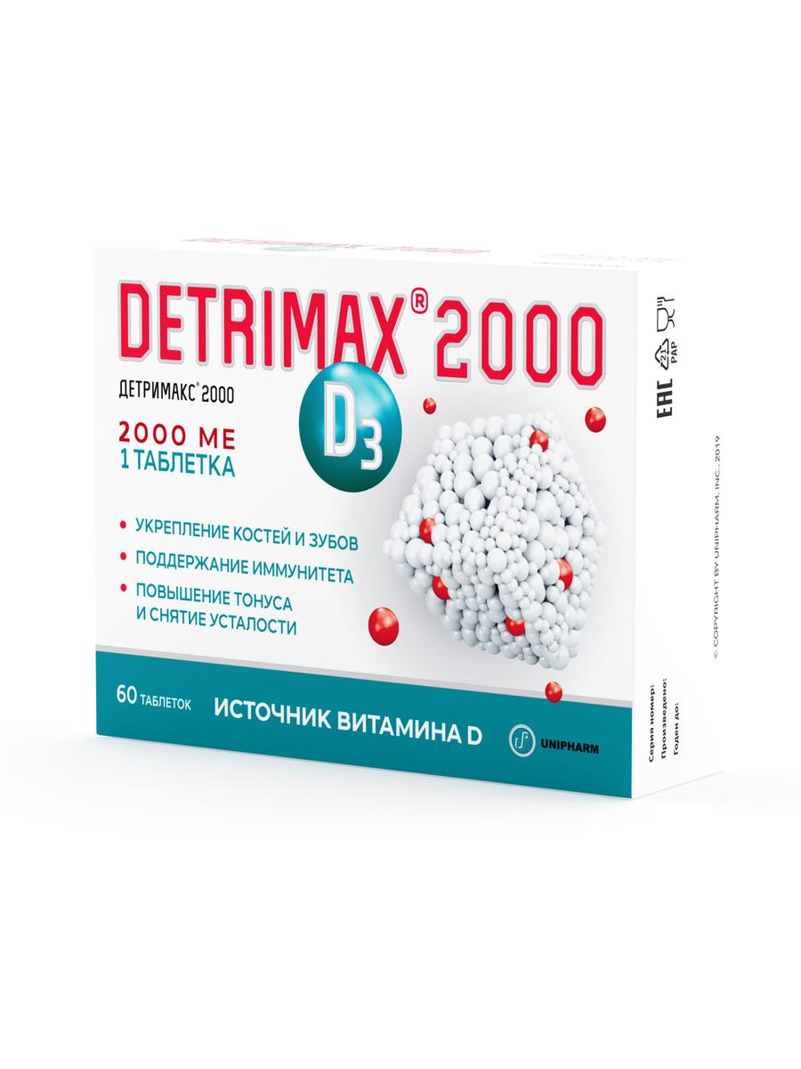 Витамин Д3 Детримакс 2000 МЕ, 60 табл, 2000 ME в одной таблетке, витамин D3  #1