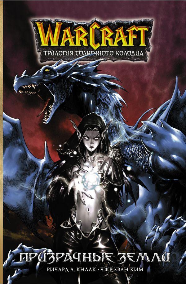 Warcraft. Трилогия Солнечного колодца: Призрачные земли   Кнаак Ричард А.  #1