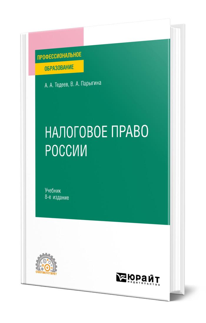 Налоговое право России #1