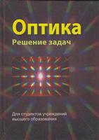 Оптика. Решение задач