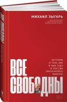Все свободны: История о том, как в 1996 году в России закончились выборы. А что насчет книг?