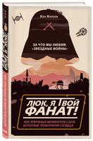 Люк, ятвой фанат! Зачто мылюбим «Звёздные войны». 100 эпичных моментов саги, которые покорили сердца   Напзок Кен. Книжные новинки