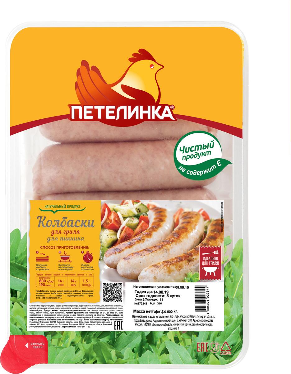 Колбаски для гриля Петелинка Пикник, 500 г