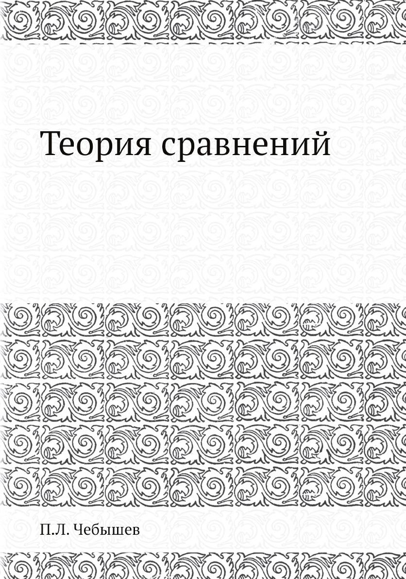 П.Л. Чебышев Теория сравнений