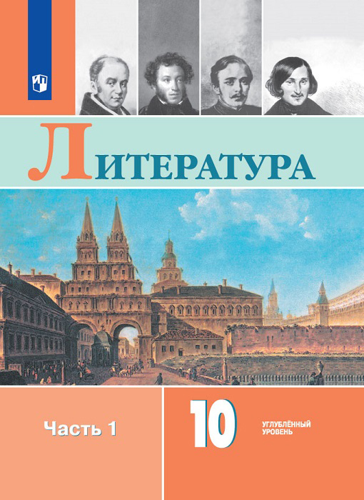 Литература. 10 класс. В 2-х ч. Ч.1