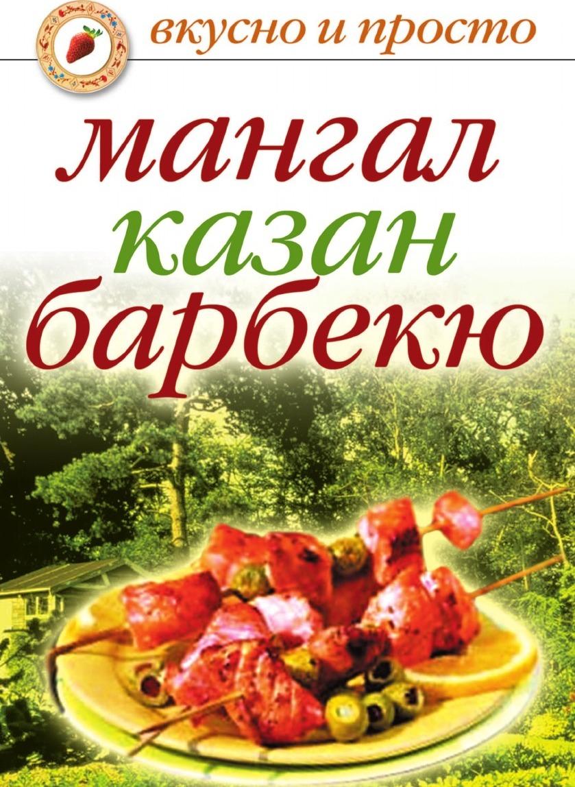 И.А. Зайцева Мангал, казан, барбекю барбекю маринад