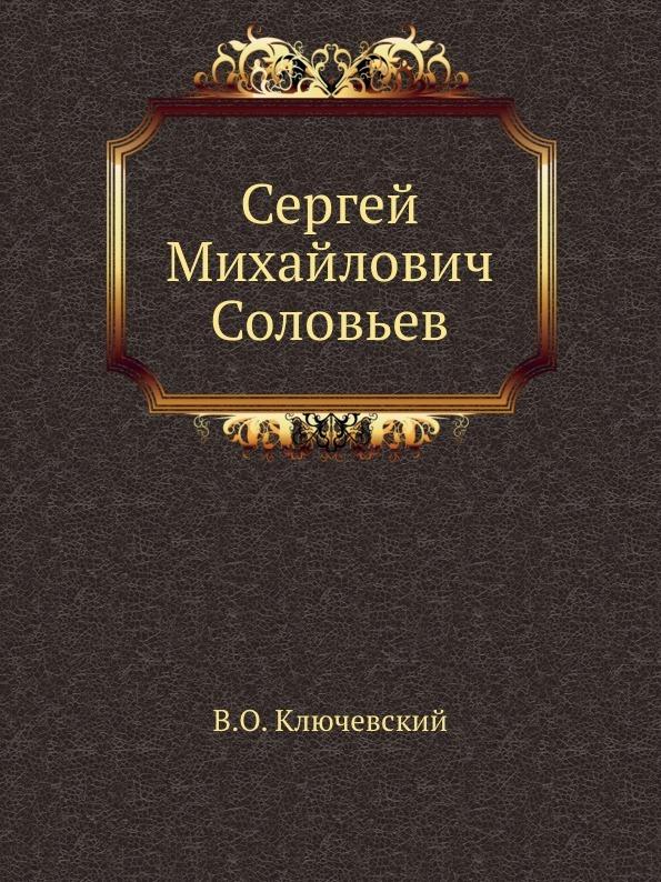 В. О. Ключевский Сергей Михайлович Соловьев