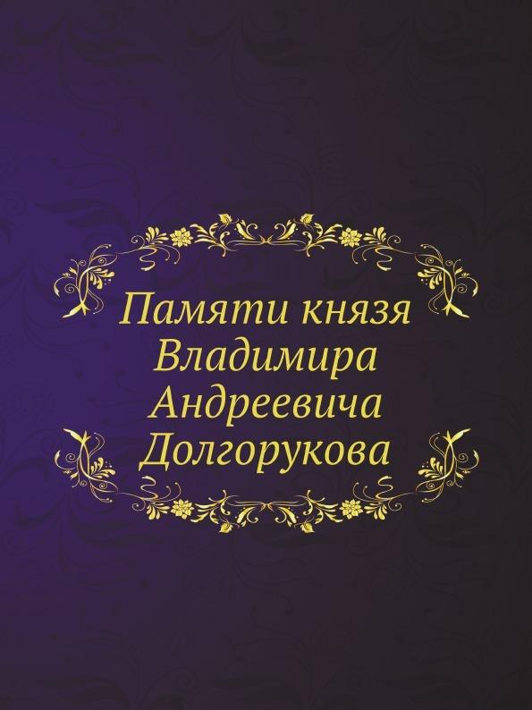Неизвестный автор Памяти князя Владимира Андреевича Долгорукова