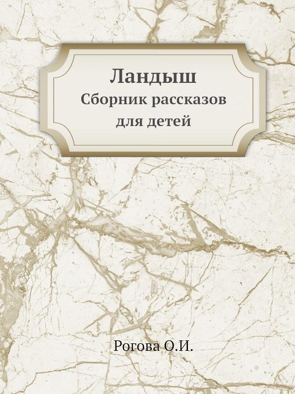 О.И. Рогова Ландыш. Сборник рассказов для детей