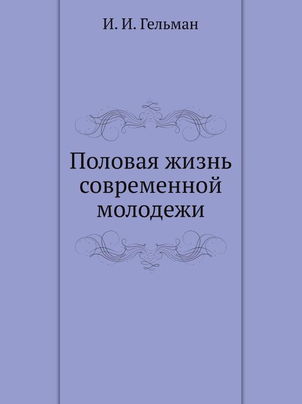 И.И. Гельман Половая жизнь современной молодежи