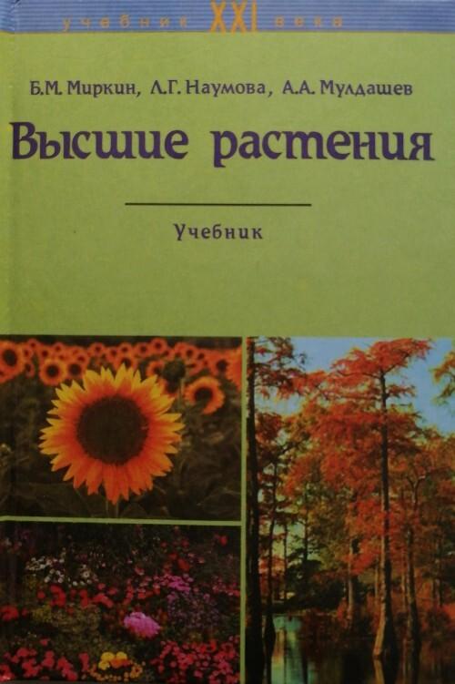 Б. М. Миркин, Л. Г. Наумова, А. А. Мулдашев. Высшие растения. Учебник