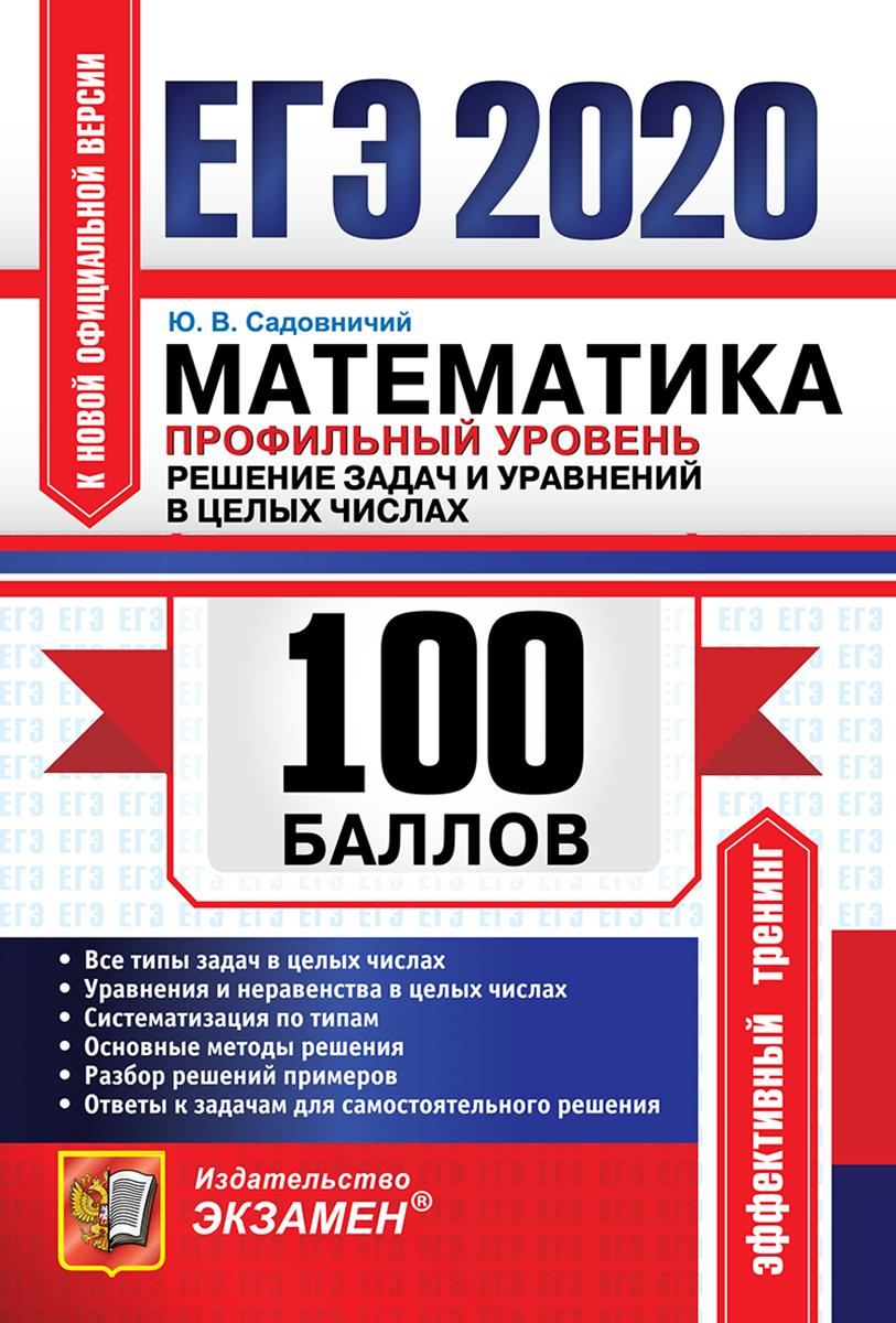 ЕГЭ 2020. 100 баллов. Математика. Профильный уровень. Решение задач и уравнений в целых числах