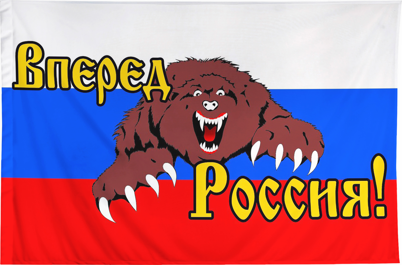 Флаг Россия вперед с медведем 135х90 Печать флагов осуществляется методом...