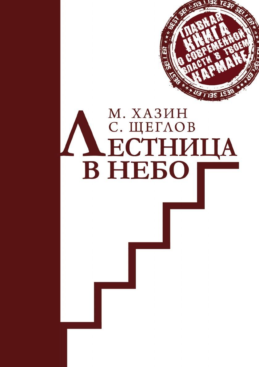 Книга Лестница в небо. Краткая версия. Михаил Хазин, Сергей Щеглов