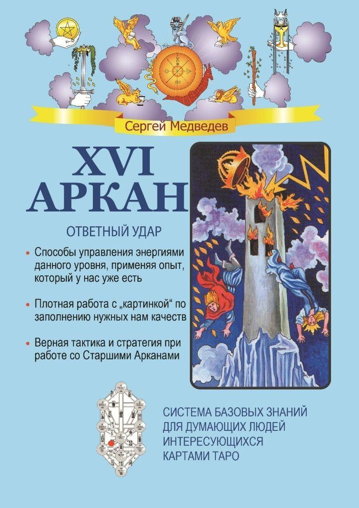 Сергей Медведев. XVI Аркан