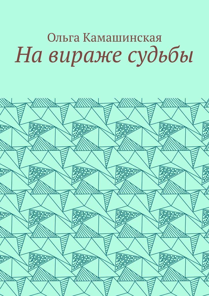 Ольга Камашинская. На вираже судьбы