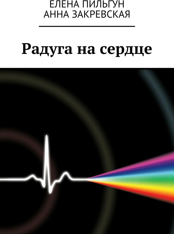 Радуга на сердце