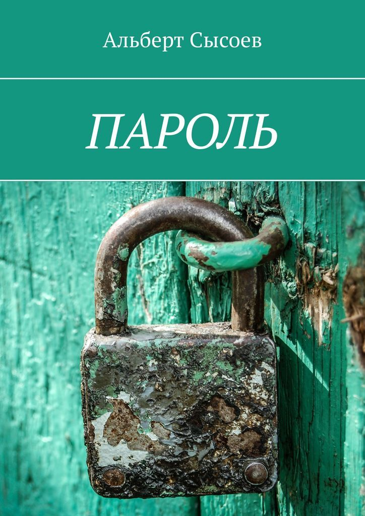Альберт Сысоев. Пароль