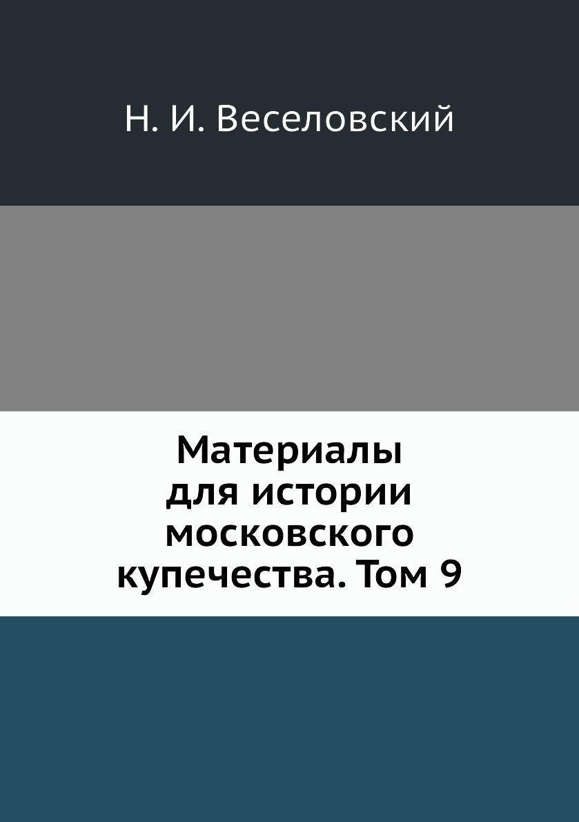 Материалы для истории московского купечества. Том 9