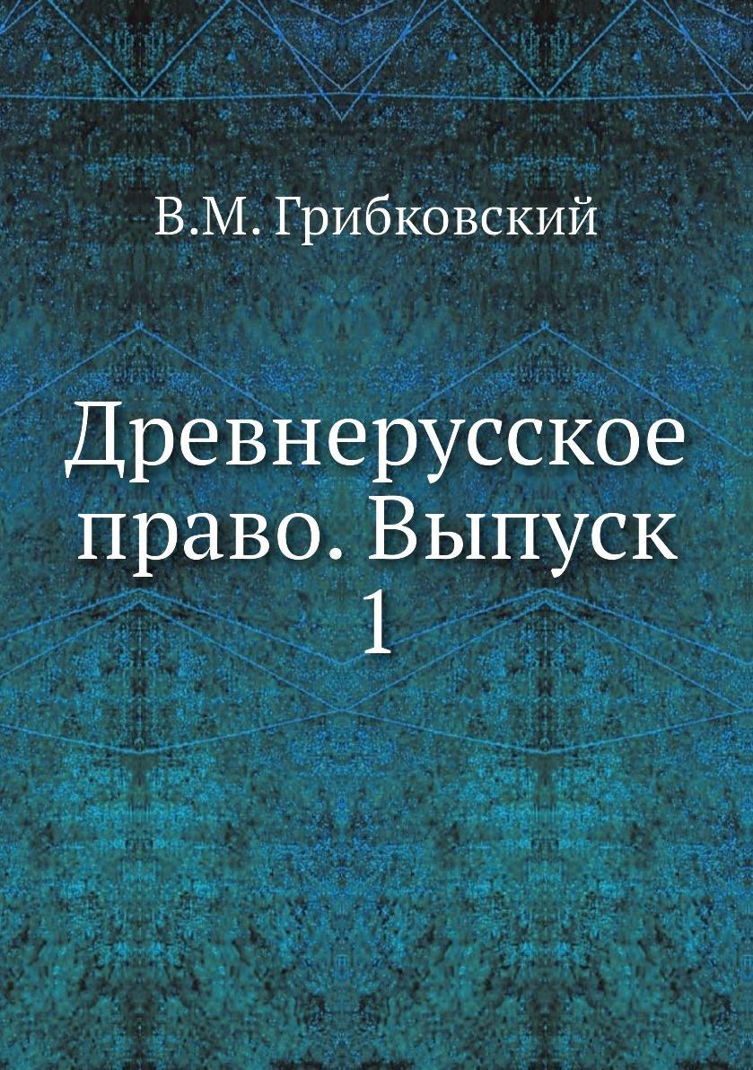 Древнерусское право. Выпуск 1. В.М. Грибковский