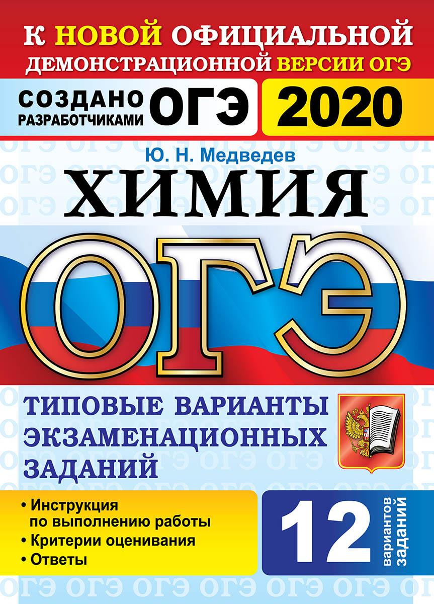 ОГЭ 2020. Химия. 12 вариантов. Типовые варианты экзаменационных заданий