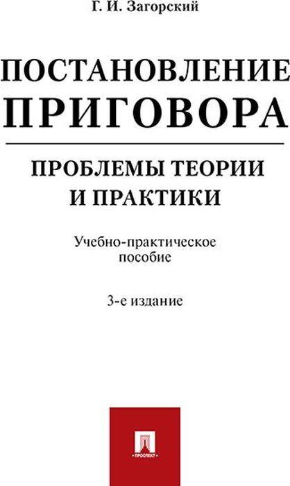 Постановление приговора. Проблемы теории и практики