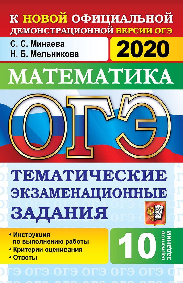 вариант огэ математика 2020 теплицы