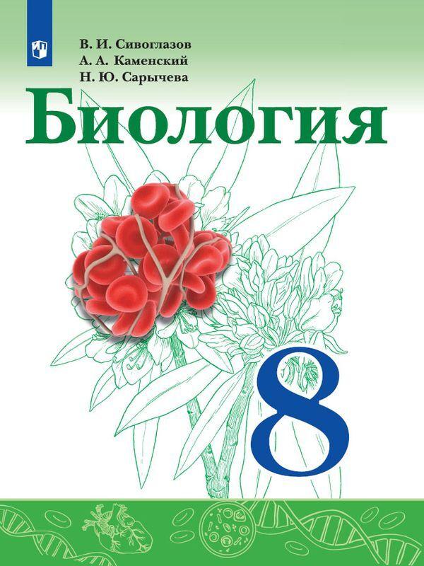 Биология. 8 класс | Сивоглазов Владислав Иванович, Каменский Андрей Александрович