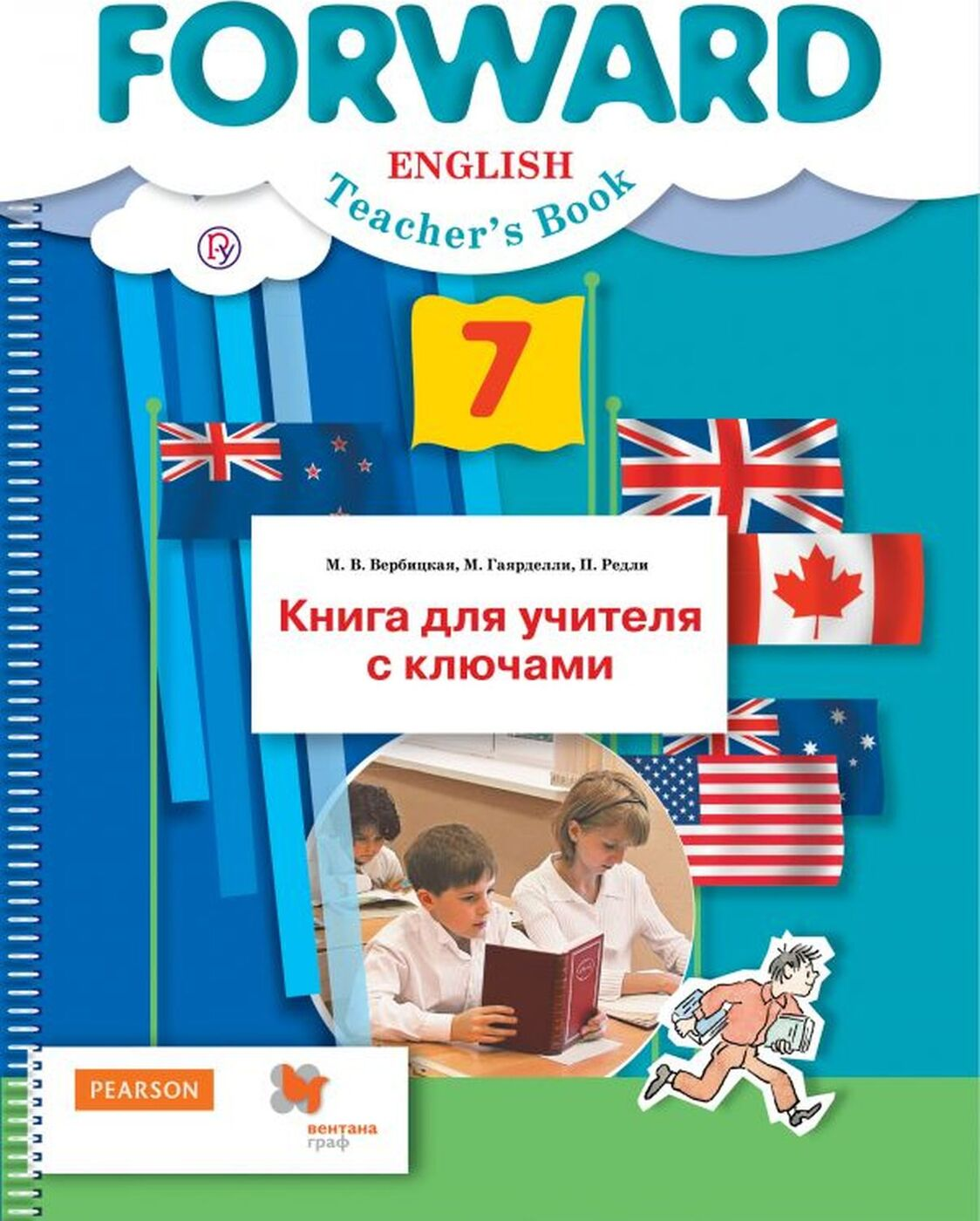Forward English: Teacher`s Book/ Английский язык. 7 класс. Книга для учителя с ключами | Вербицкая Мария Валерьевна, Гаярделли Мариза