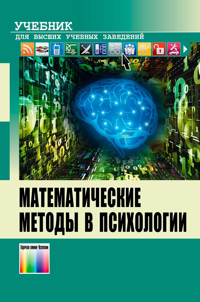 Математические методы в психологии. Учебник для вузов