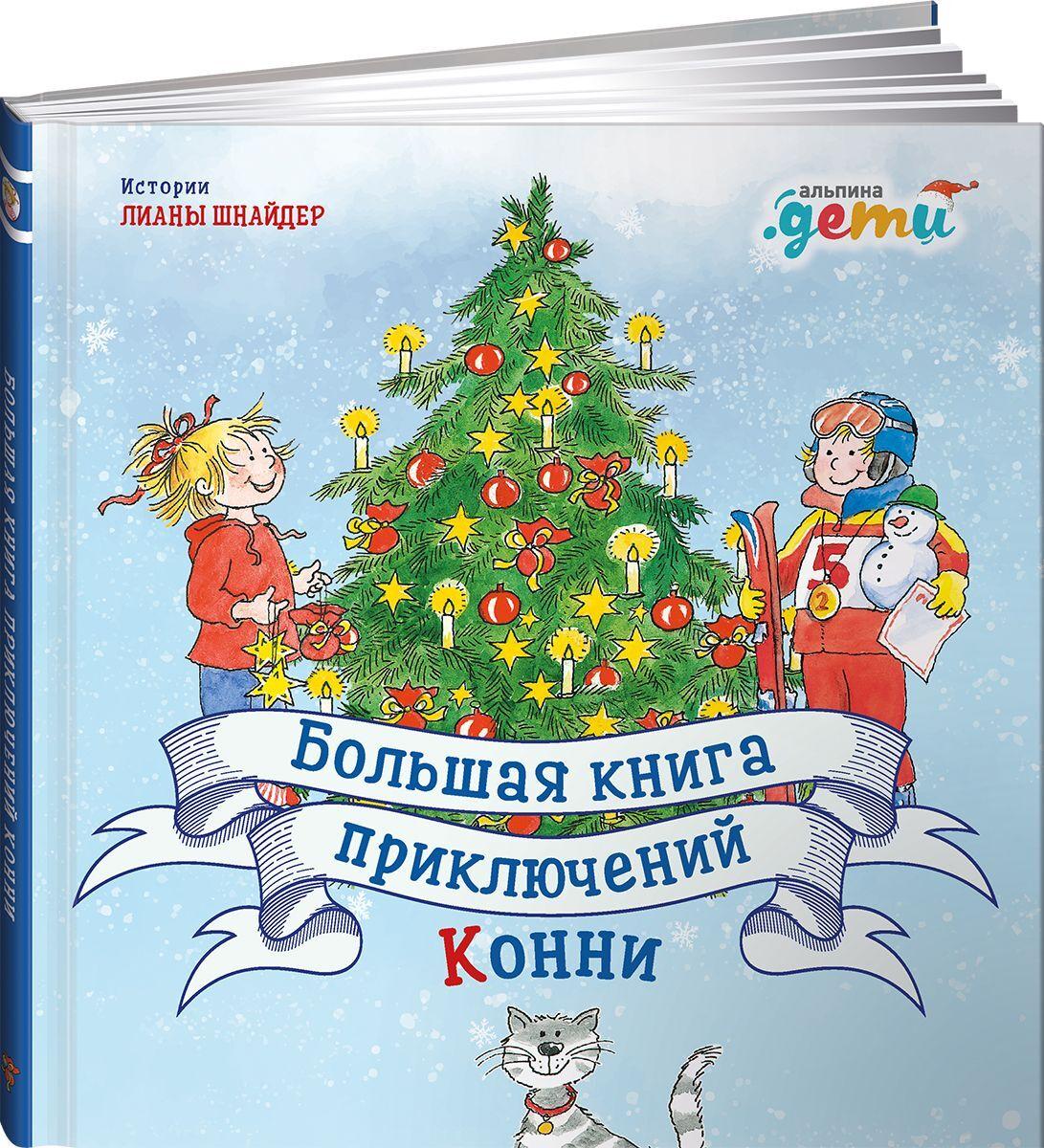 Книга Большая книга приключений Конни. Лиана Шнайдер
