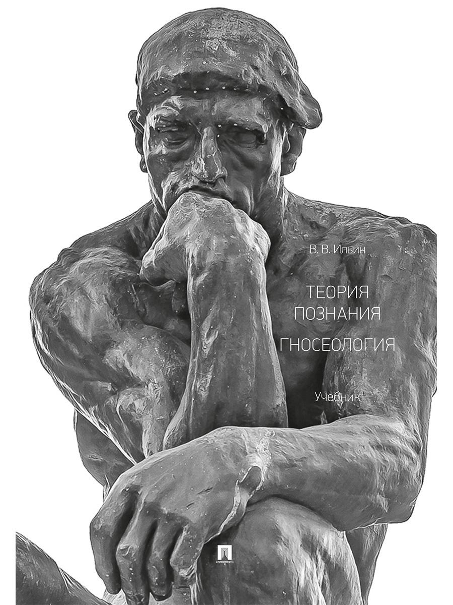 Теория познания. Гносеология. Учебник | Ильин Виктор Васильевич