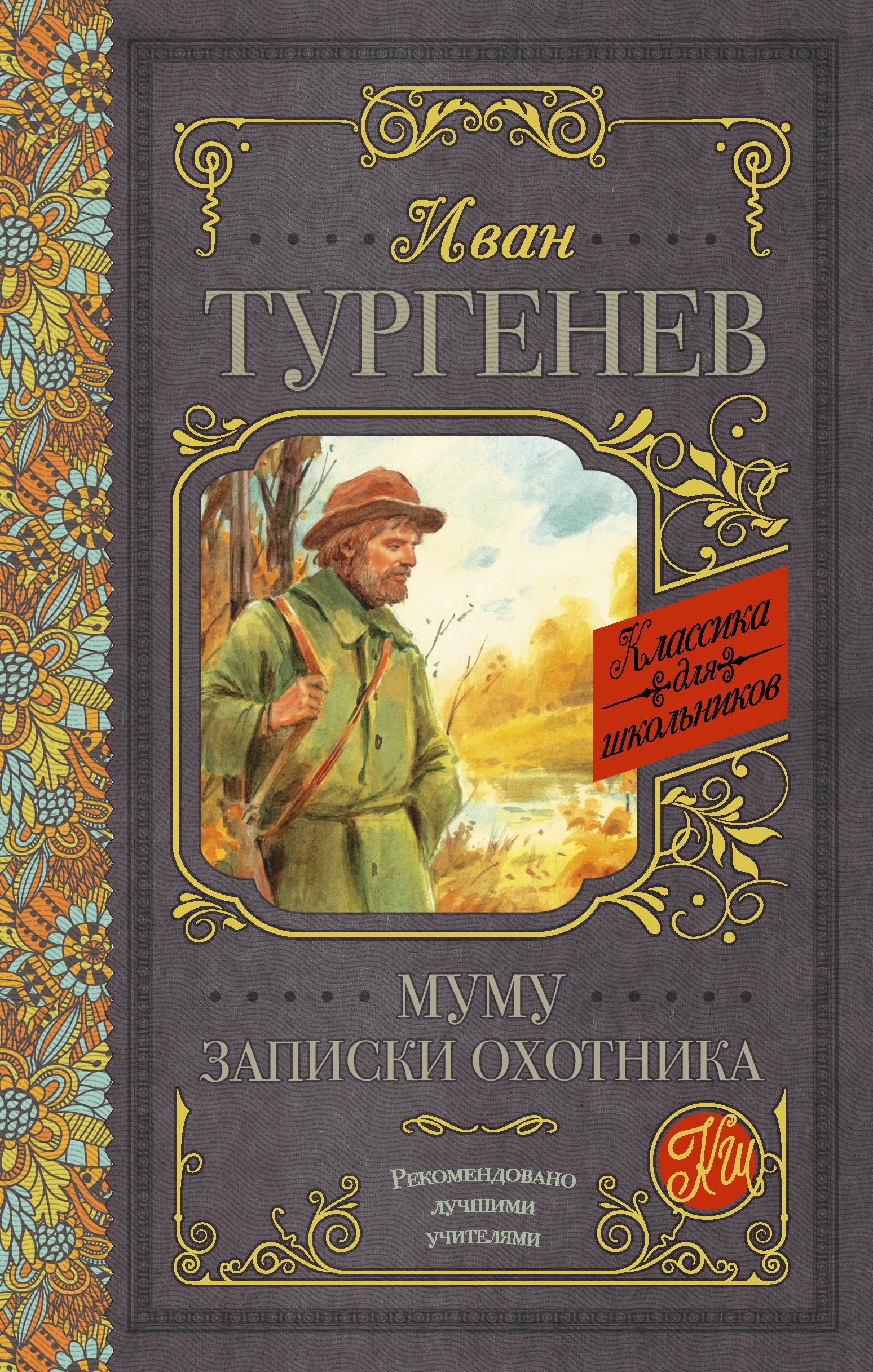 Муму. Записки охотника   Тургенев Иван Сергеевич