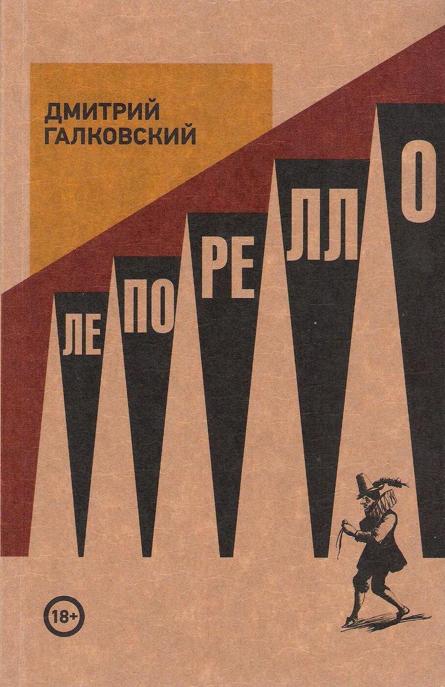 Галковский Д.. Лепорелло