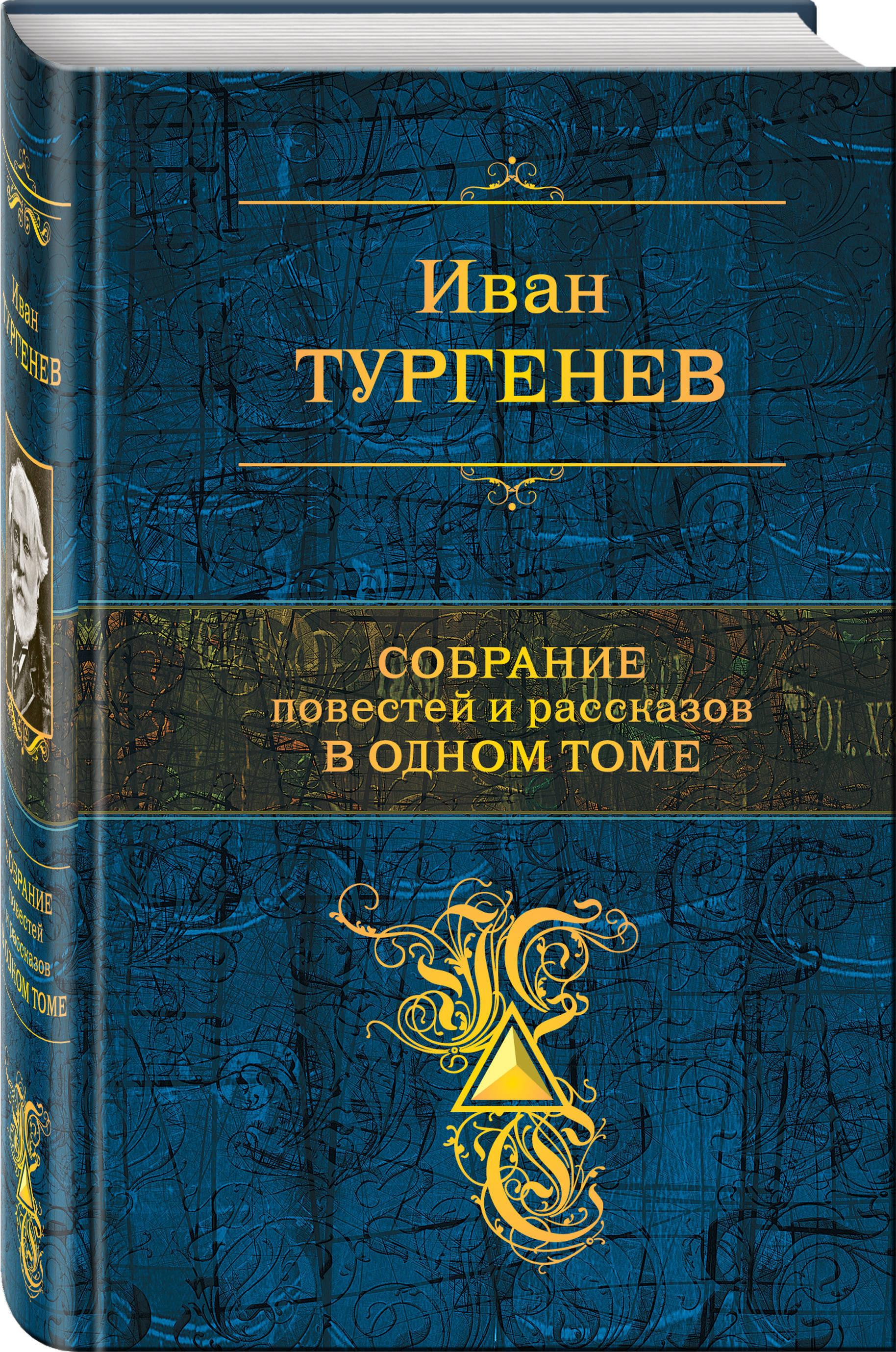 Собрание повестей и рассказов в одном томе   Тургенев Иван Сергеевич