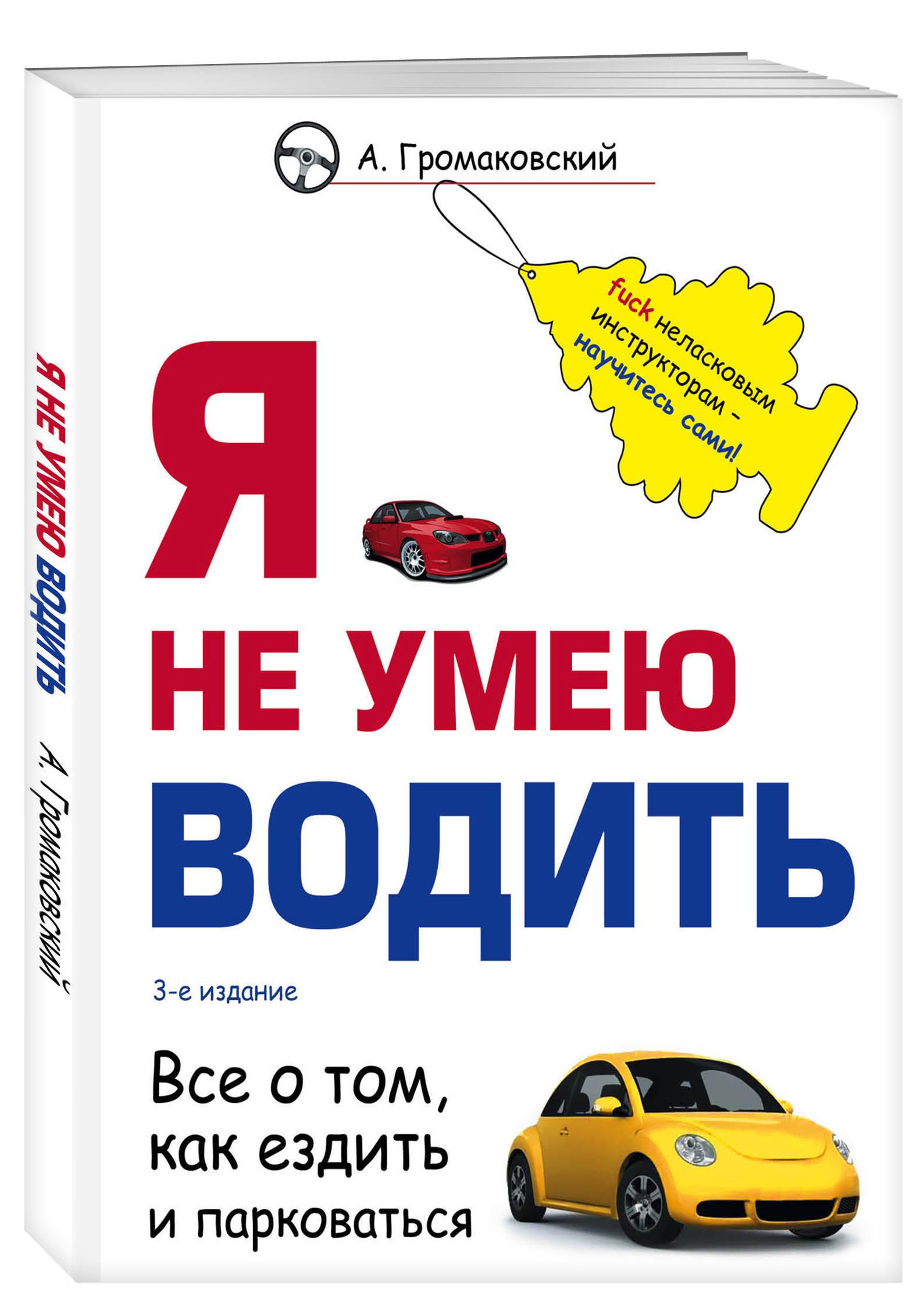 Я не умею водить. 3-е издание   Громаковский Алексей Алексеевич