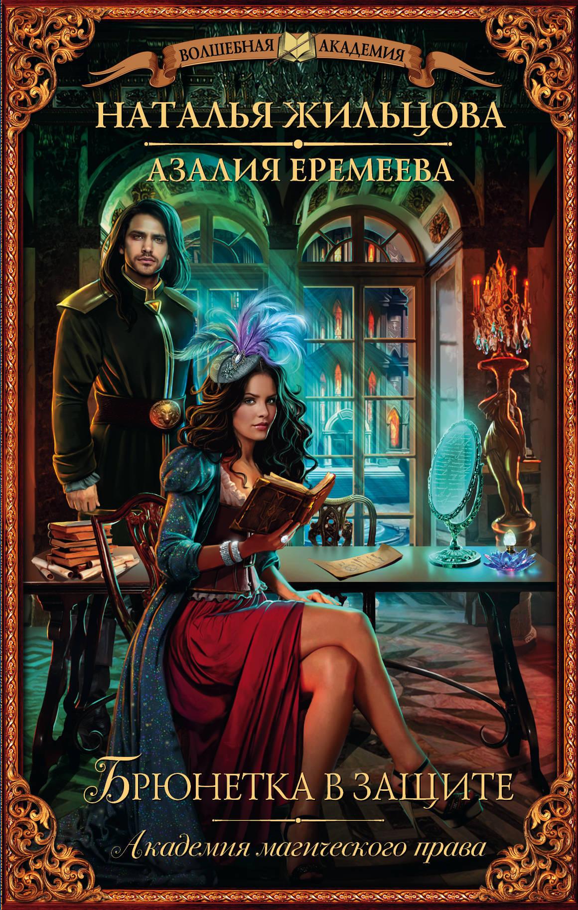 Читать онлайн бесплатно и без регистрации книги про школы магии гадание на ситуацию на картах игральных