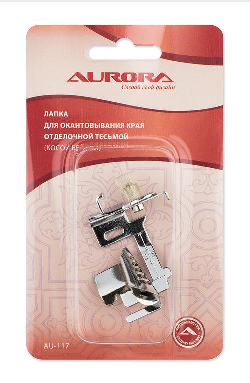Лапка для окантовывания края отделочной тесьмой (косой бейкой) Aurora