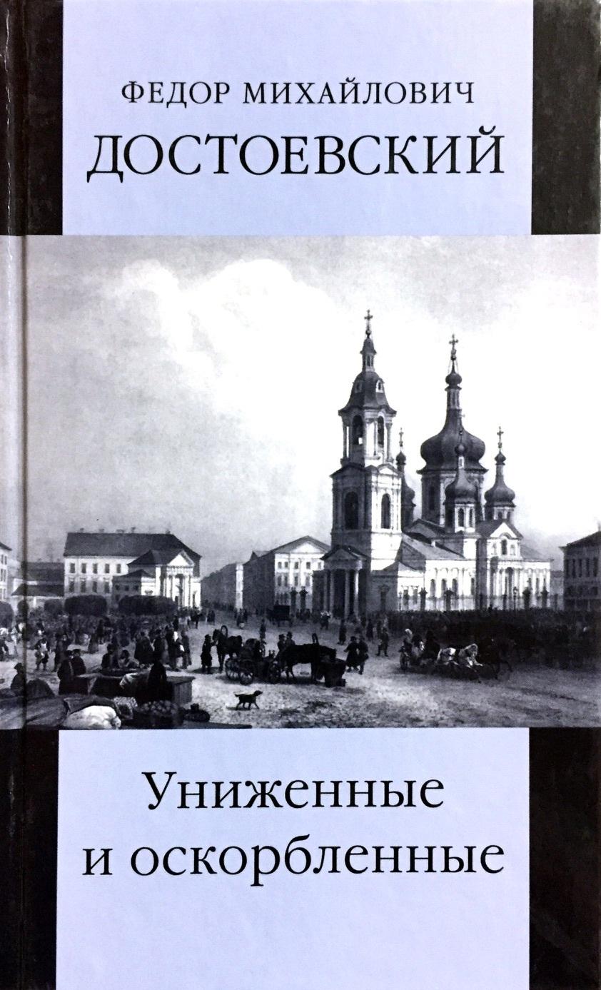 Ф.М. Достоевский. Униженные и оскорбленные