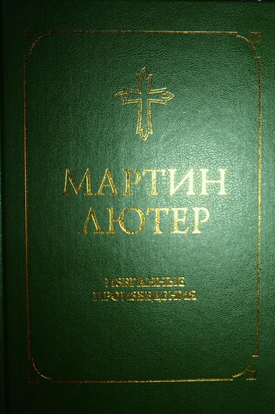 Лютер Мартин. Избранные произведения.