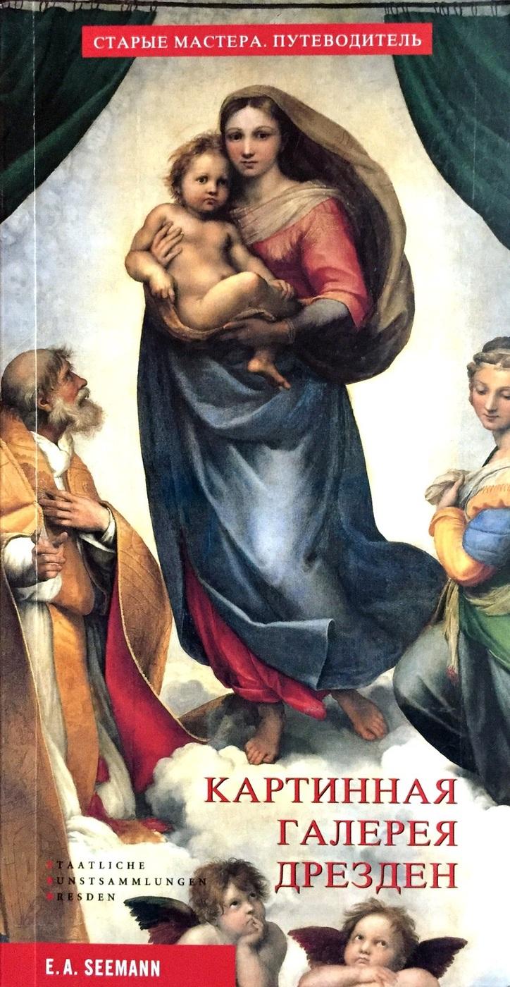 Маркс.Г. Дрезденская картинная галерея. Старые мастера. Путеводитель
