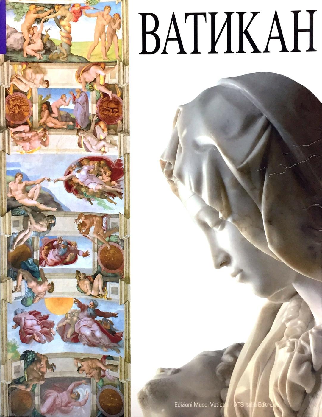 Коллектив авторов. Vaticano / Ватикан