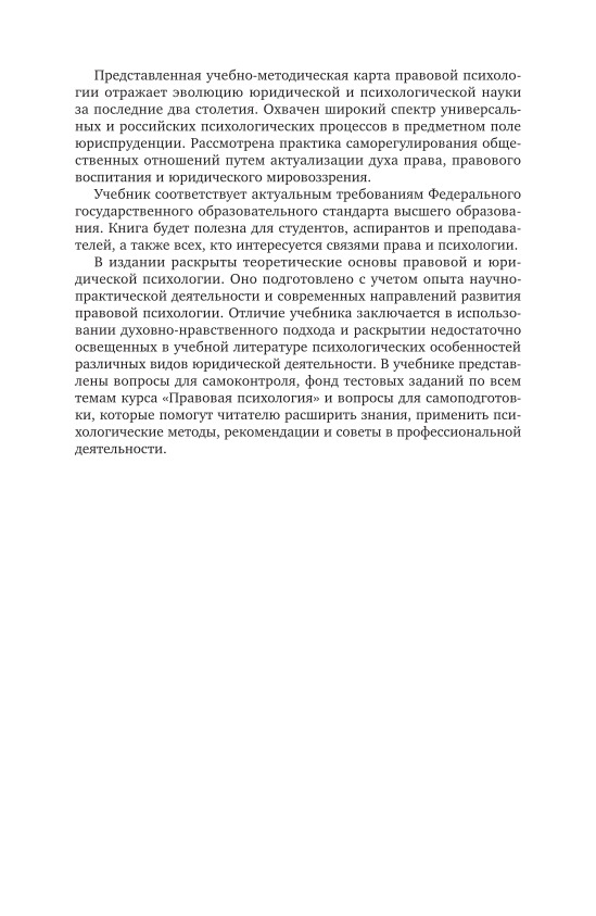 Сорокин Виталий Викторович. Правовая психология