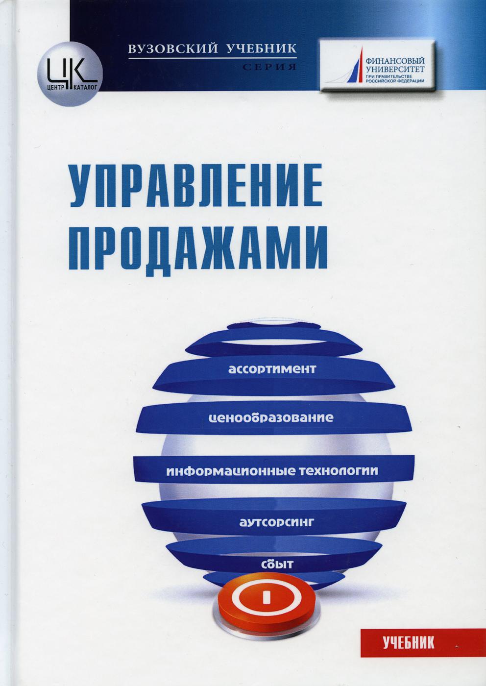 Купить Учебники В Интернет Магазине