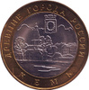 Монета номиналом 10 рублей