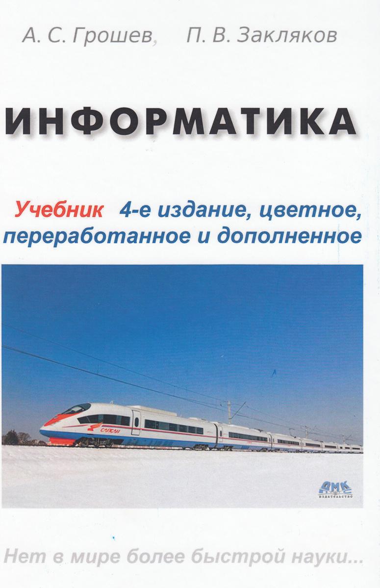 Информатика. Учебник | Закляков П. В., Грошев А. С. #1