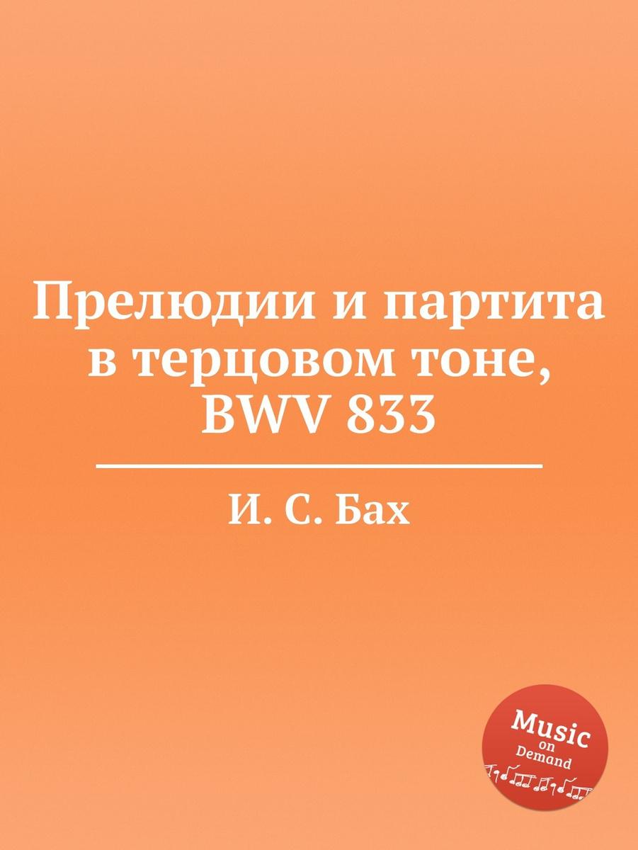 Прелюдии и партита в терцовом тоне, BWV 833 #1