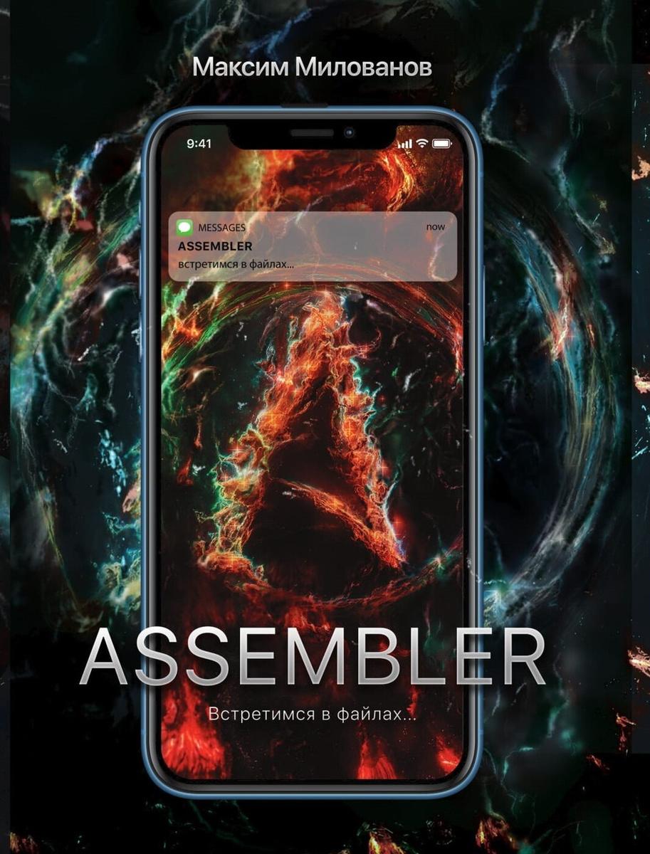 """Книга Максим Милованов """"Assembler. Встретимся в файлах"""" #1"""