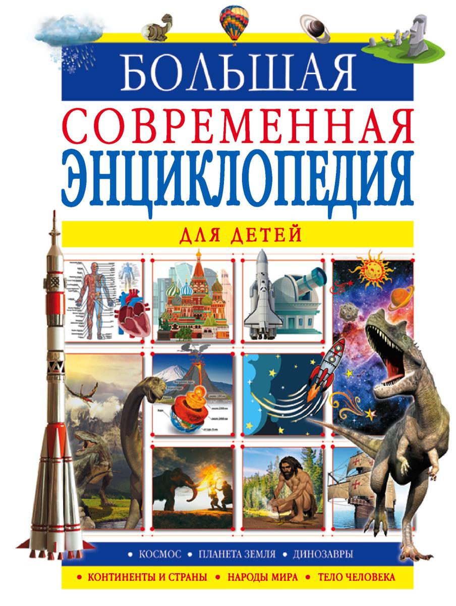 """Книга """"Большая современная энциклопедия для детей ..."""
